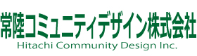 常陸コミュニティデザイン株式会社